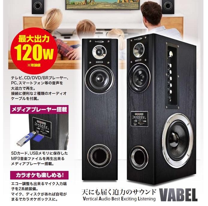 アンプ内蔵タワースピーカー【VABEL(ヴァベル)】/TS-120BW