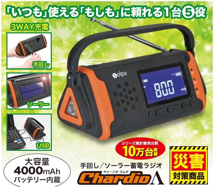 SL-091|手回し/ソーラー蓄電ラジオ/1台5役