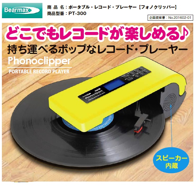 ★【新品】ポータブル・レコード・プレーヤー【フォノクリッパー】PT-300