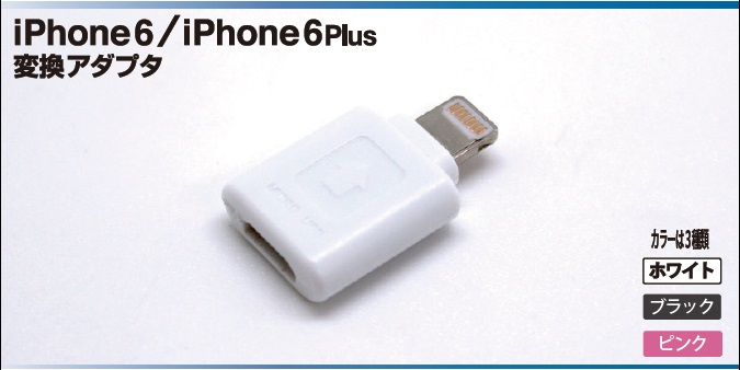 iPhone 6/6Plus変換アダプタILSK-03W