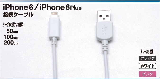 iPhone 6/6Plus接続ケーブルLI6-2.0B