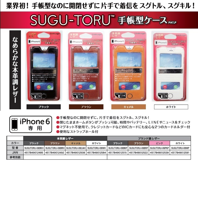 iPhone 6専用 SUGU-TORU 手帳型ケース本革調レザー