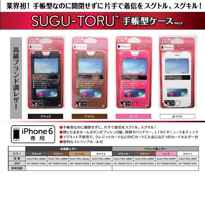 iPhone 6専用 SUGU-TORU 手帳型ケースブランド調レザー