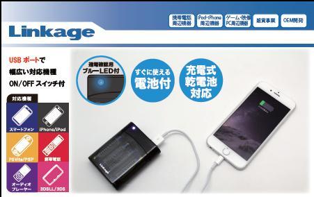 スマートフォン用電池式充電器 LSI-03UBAB