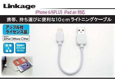 iPhone 6/6PLUS iPad air 10cmライトニングケーブル