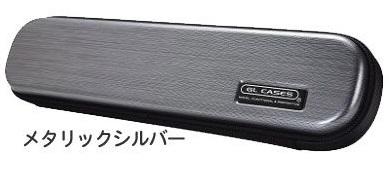 フルート用ケース(メタリック)GLE-FL(S)MS