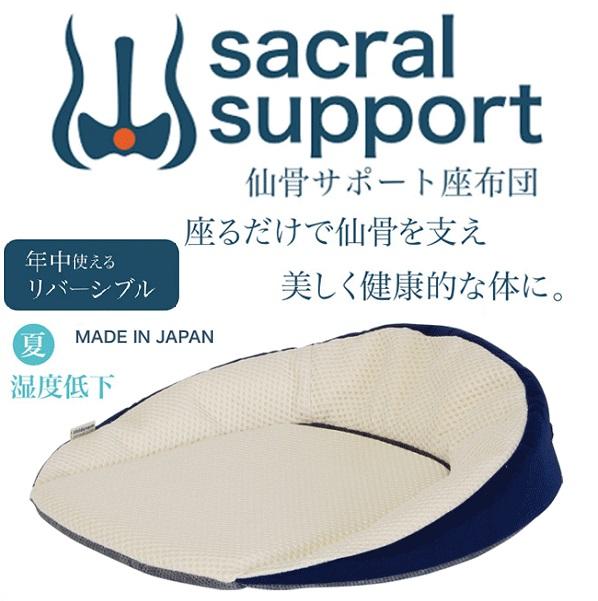 座るだけで仙骨を支え美しく健康的な体に【仙骨サポート座布団】