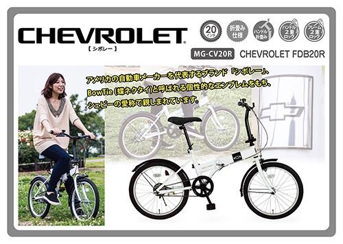 CHEVROLET FDB20R / シボレー20インチ折畳自転車 シングルギア MG-CV20R