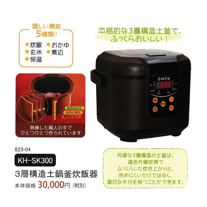土釜炊飯器 KH-SK300