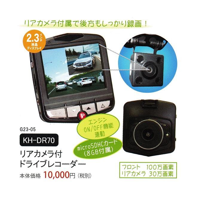 リアカメラ付ドライブレコーダー KH-DR70