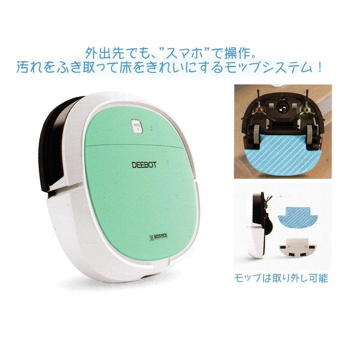 小型ロボット掃除機 DEEBOT MINIⅡ DA3G