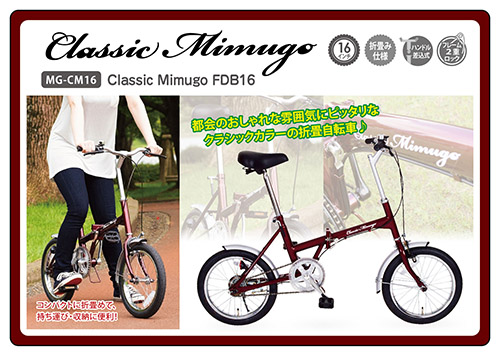 Classic Mimugo FDB16 / クラシックミムゴ 16インチ折畳自転車 シングルギア MG-CM16