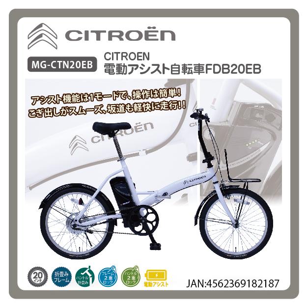 CITROEN 電動アシストFDB20EB シトロエン20インチ電動アシスト折畳自転車 MG-CTN20EB