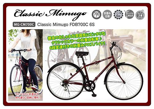 Classic Mimugo FDB700C6S / クラシックミムゴ 700C折畳クロスバイク 6段ギア MG-CM700C