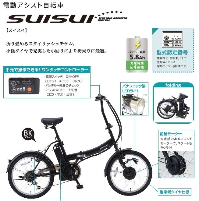 SUISUI 20インチ電動アシスト折畳自転車 6段変速BM-AZ300ブラック