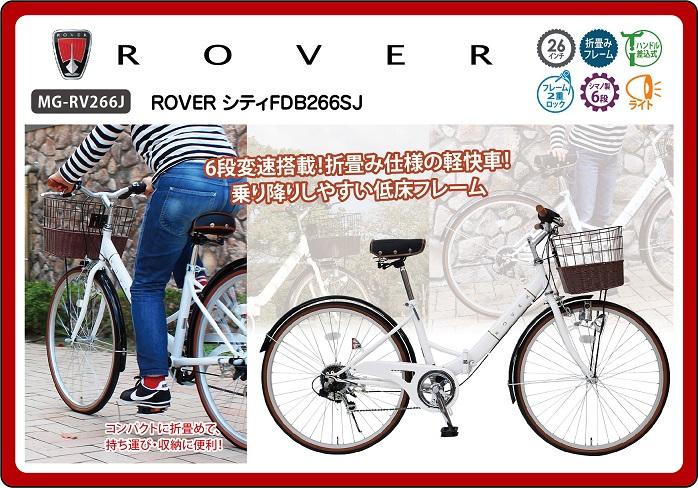 ROVER シティFDB266SJ MG-RV266J