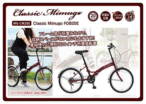 Classic Mimugo FDB20E / クラシックミムゴ 20インチ折畳自転車 シングルギア MG-CM20E