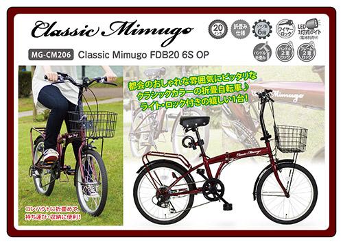 Classic Mimugo FDB206S-OP / クラシックミムゴ 20インチ折畳自転車6段ギア ロック・ライト付 MG-CM206