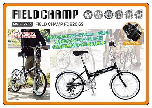 FIELD CHAMP FDB206S / フィールドチャンプ 20インチ折畳自転車 6段ギア MG-FCP206