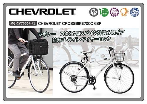 CHEVROLET CROSSBIKE700C6SF / シボレー700Cクロスバイク 6段ギア MG-CV7006F-RL