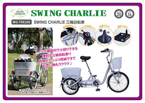 SWING CHARLIE 三輪自転車E / 20インチ三輪自転車 MG-TRE20E