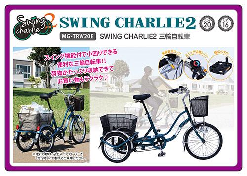 SWING CHARLIE2 三輪自転車E / 20インチ三輪自転車 MG-TRW20E