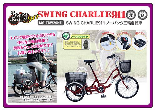 SWING CHARLIE911 ノーパンク三輪自転車E / ノーパンク20インチ三輪自転車 MG-TRW20NE