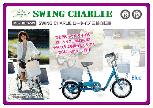 SWING CHARLIE ロータイプ 三輪自転車 / 16インチ三輪自転車 MG-TRE16SW-BL