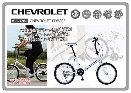 CHEVROLET FDB20E / シボレー20インチ折畳自転車 シングルギア MG-CV20E