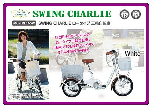 SWING CHARLIE ロータイプ 三輪自転車 / 16インチ三輪自転車 MG-TRE16SW-WH