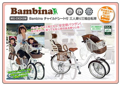 Bambina チャイルドシート付三人乗り三輪自転車 / 前2輪三輪自転車 MG-CH243W