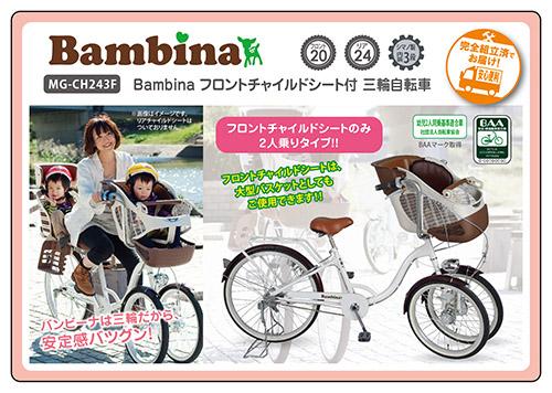 Bambina フロントチャイルドシート付三輪自転車 / 前2輪三輪自転車 MG-CH243F