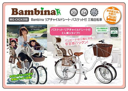 Bambina リアチャイルドシート・バスケット付三輪自転車 / 前2輪三輪自転車 MG-CH243RB