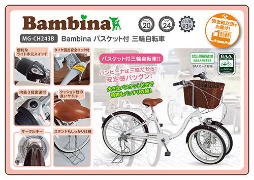 Bambina バスケット付三輪自転車 / 前2輪三輪自転車 MG-CH243B