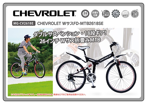 CHEVROLET WサスFD-MTB26 18SE / シボレー26インチ折畳MTB 18段ギア・Wサス付き MG-CV2618E
