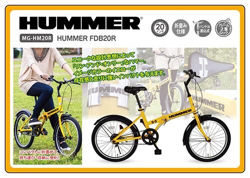 HUMMER FDB20R / ハマー20インチ折畳自転車 シングルギア MG-HM20R