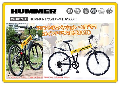 HUMMER FサスFD-MTB266SE / ハマー26インチ折畳MTB 6段ギア・Fサス付き MG-HM266E