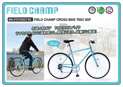FIELD CHAMP CROSSBIKE700C6SF / MG-FCP700CF-BL