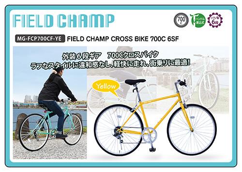 FIELD CHAMP CROSSBIKE700C6SF / MG-FCP700CF-YE