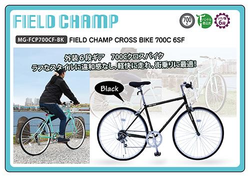 FIELD CHAMP CROSSBIKE700C6SF / MG-FCP700CF-BK