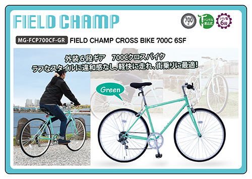 FIELD CHAMP CROSSBIKE700C6SF / MG-FCP700CF-GR