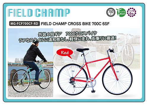 FIELD CHAMP CROSSBIKE700C6SF / MG-FCP700CF-RD