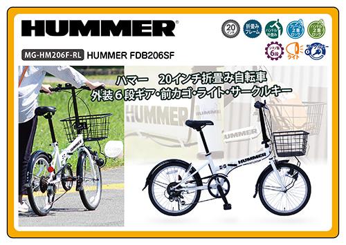 HUMMER FDB206SF / ハマー20インチ折畳MTB 6段ギア・ロック・ライト付 MG-HM206F-RL