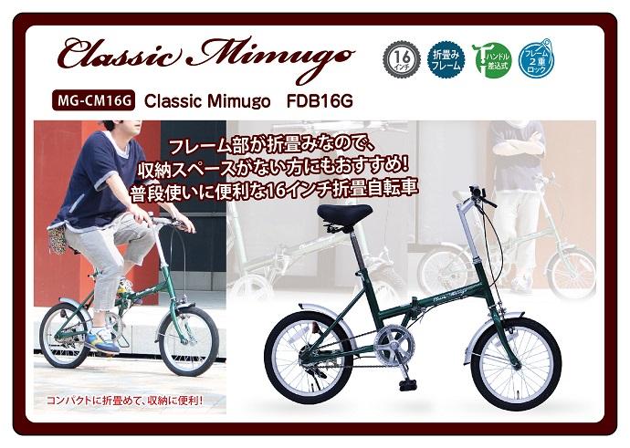 Classic Mimugo FDB16G/クラシックミムゴ 16インチ折畳自転車 MG-CM16G