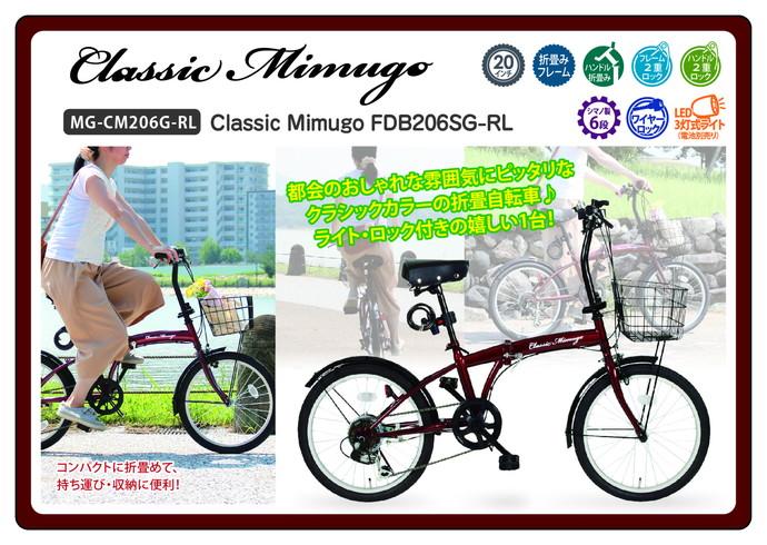 Classic Mimugo FDB206SG-RL/クラシックミムゴ 20インチ折畳自転車 6段ギア MG-CM206G-RL