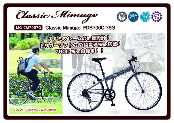 Classic Mimugo FDB7007SG/クラシックミムゴ クロスバイク 7段ギア MG-CM7007C