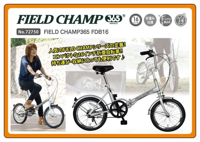 FIELD CHAMP365 FDB16 / フィールドチャンプ 16インチ折畳自転車 シングルギア No.72750