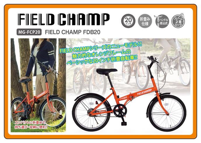 FIELD CHAMP FDB20 / フィールドチャンプ 20インチ折畳自転車 シングルギア MG-FCP20