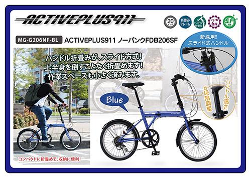 ACTIVEPLUS911 ノーパンクFDB206SF / ノーパンク20インチ折畳自転車 6段ギア MG-G206NF-BL