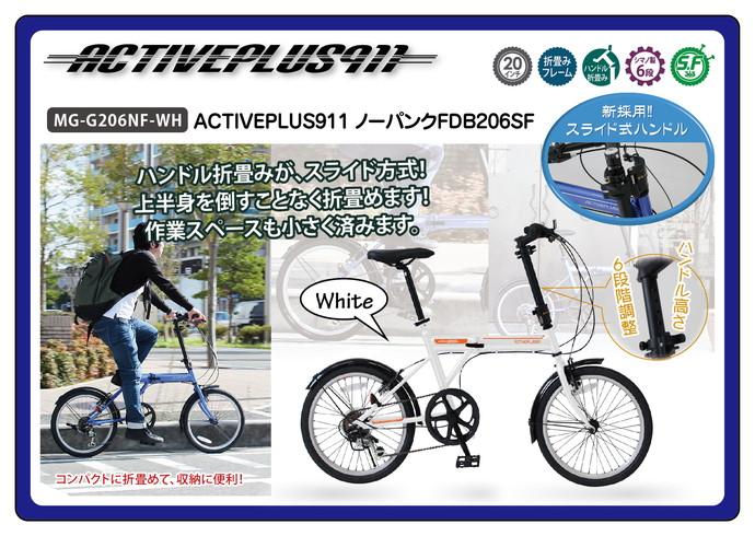ACTIVEPLUS911 ノーパンクFDB206SF / ノーパンク20インチ折畳自転車 6段ギア MG-G206NF-WH